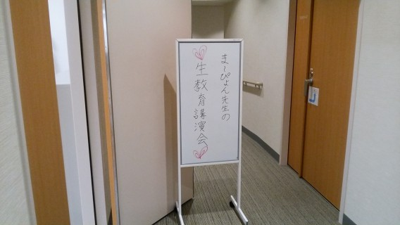 20150607生教育講演会