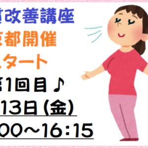 YOKOの理と想の体質改善講座・京都開催のお知らせ